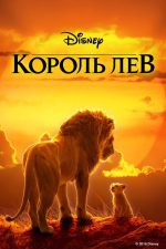 Король Лев