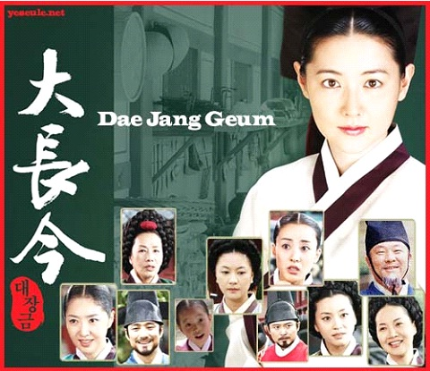 Dae Jang Geum: jóia no palácio