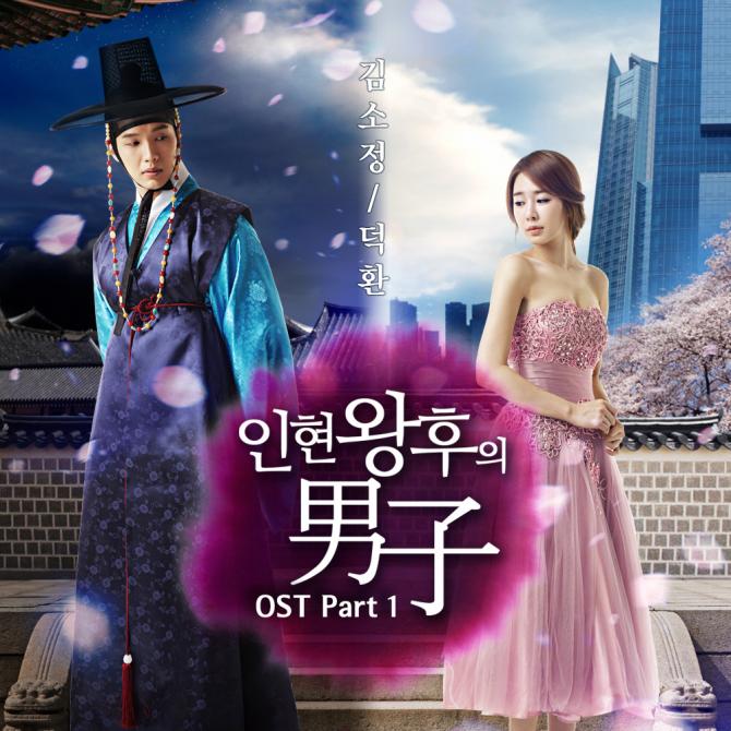 Homem da rainha In-Hyun