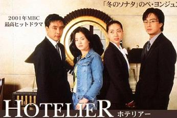 Hotelier