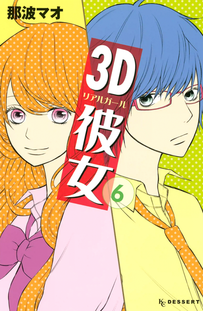 3D Kanojo (mangá)