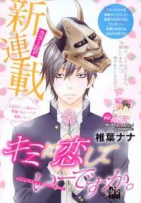 Kimi ni koishite ii desu ka (Manga)