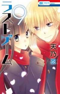 Last Game (manga)