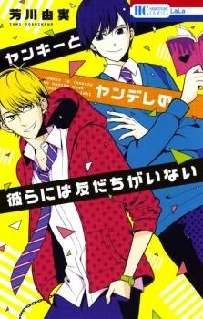 Yankee To Yandere No Karera Ni Wa Tomodachi Ga Inai (manga)
