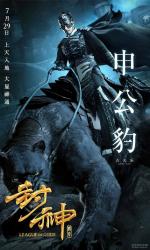 League of Gods (Feng shen bang)