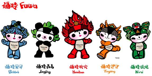 Бейбей, Цзинцзин, Хуаньхуань, Ининг и Нини (Пекин, 2008 год).