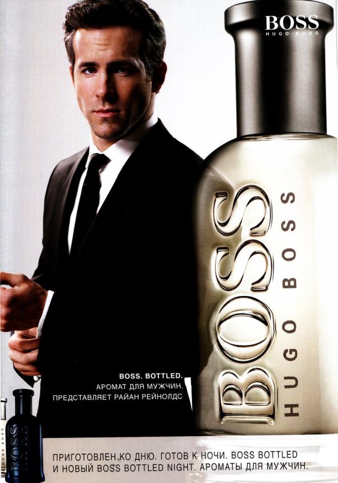 Босс в бутылках от Хьюго Босс
