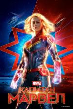 캡틴 마블