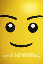 По ту сторону блока: История «Лего» по кирпичикам