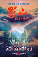 Zu: Warriors from the Magic Mountain