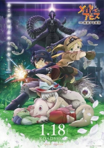 Made in Abyss: Wandering Twilight