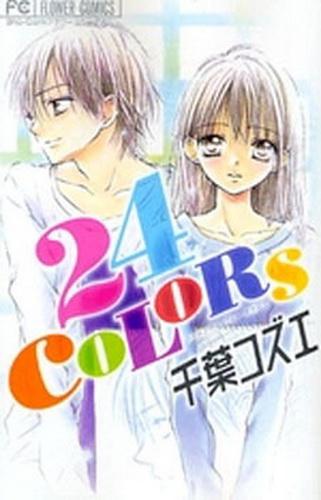24 cores: Hatsukoi no Palette