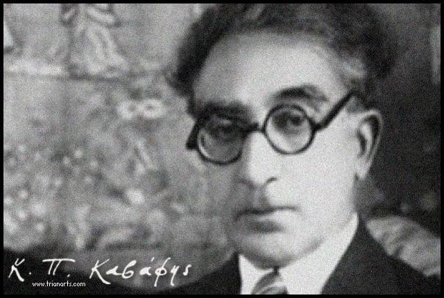 Константин Кавафис