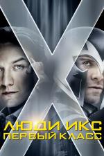 엑스맨: 퍼스트 클래스