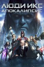 Люди Икс: Апокалипсис