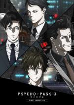Психопаспорт 3: Первый инспектор