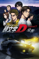 New Initial D the Movie - Legend 1: Awakening