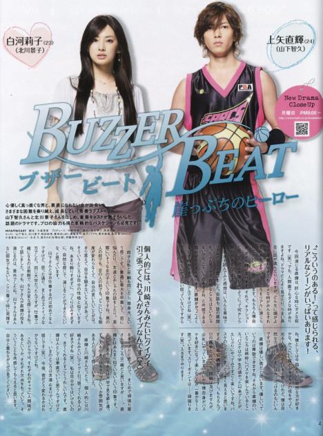 Buzzer Beat (JAPÃO)