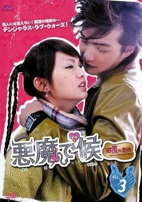 Devil Beside You (TAIWAN)
