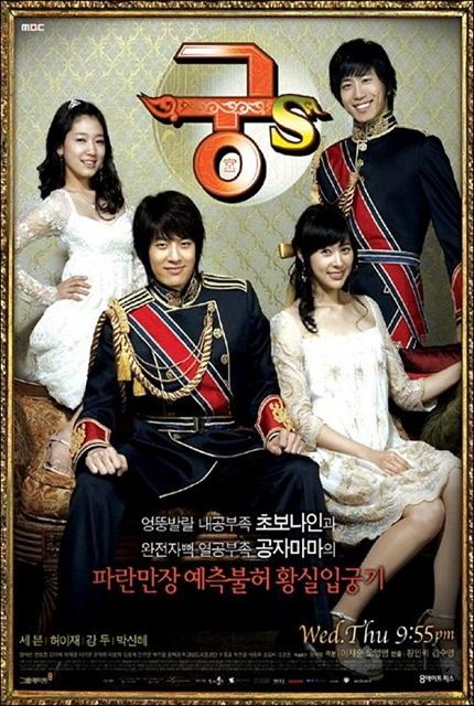 Goong S (COREIA)