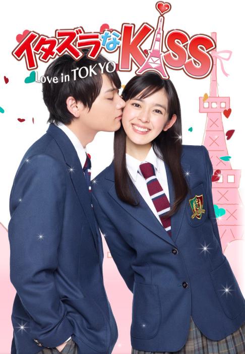 Itazura na Kiss ~ Love in TOKYO (JAPAN)