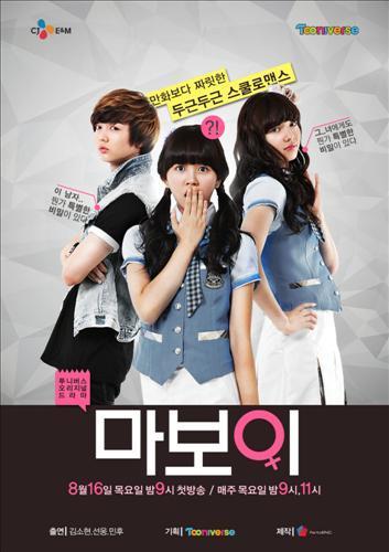 Ma Boy (KOREA)