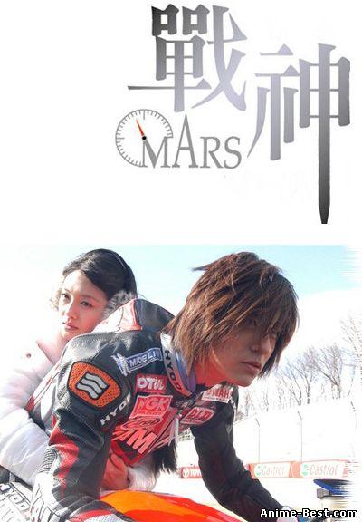 Mars (TAIWAN)