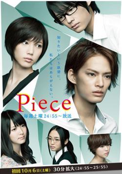 Piece (JAPAN)
