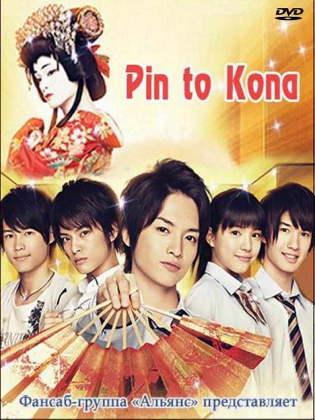 Pin to Kona (JAPAN)