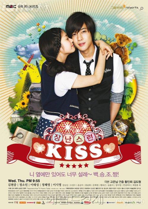 PlayFul Kiss (Naughty Kiss - KOREA)