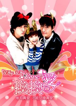 Por que porque o amor (TAIWAN)
