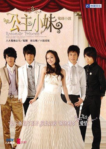 Princesa romântica (TAIWAN)