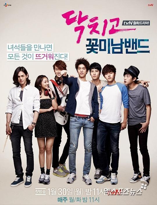 Shut up! Flower Boy Band (KOREA)