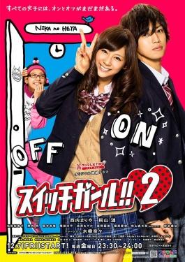 Switch Girl (JAPÃO)