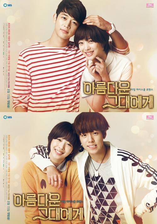 To The Beautiful You (KOREA)