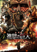 Shingeki no kyojin: El arco y la flecha escarlatas