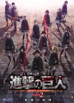 Shingeki no kyojin: El rugido del despertar