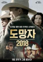 도망자 2018