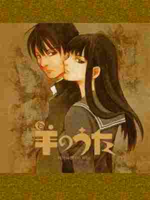 Hitsuji no Uta / Lament of the Lamb (OVAs)