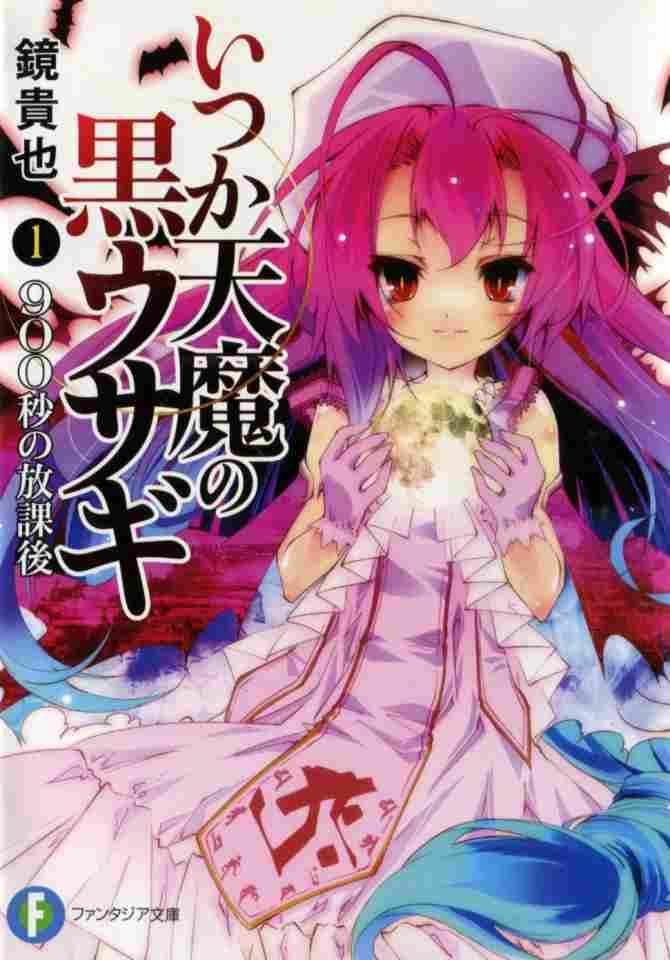 Itsuka Tenma no Kuro Usagi / A Dark Rabbit has Seven Lives (manga)