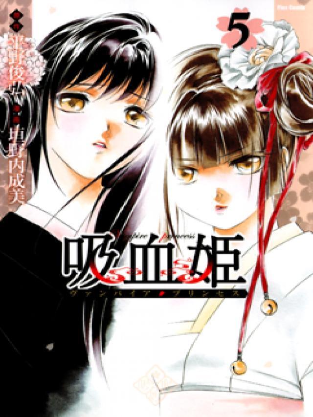 Kyūketsuhime / Vampire Princess Miyu