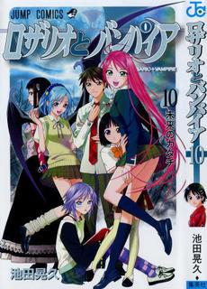 Rosario + Vampire (manga)