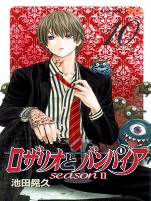 Rosario + Vampire Season II (manga)