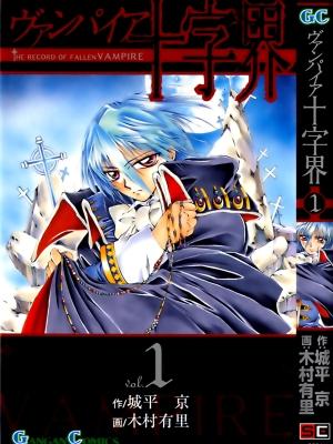 Vampire Jūji-Kai