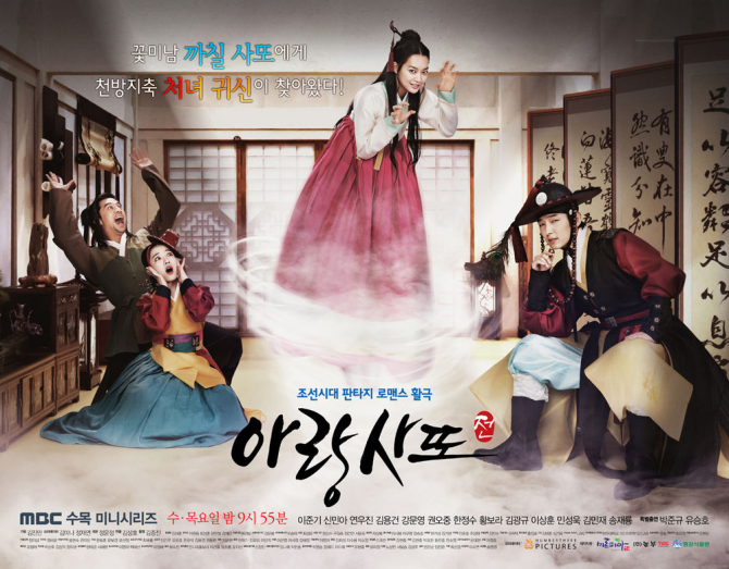 Arang And The Magistrate (아랑 사또 전)