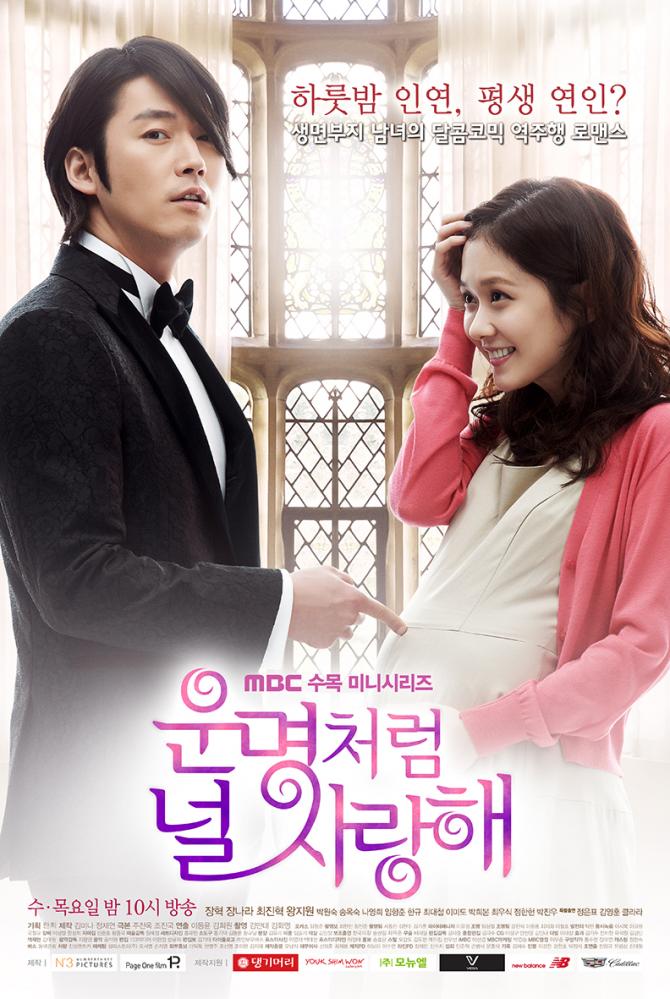 Fated To Love You (운명 처럼 널 사랑해) (MBC)