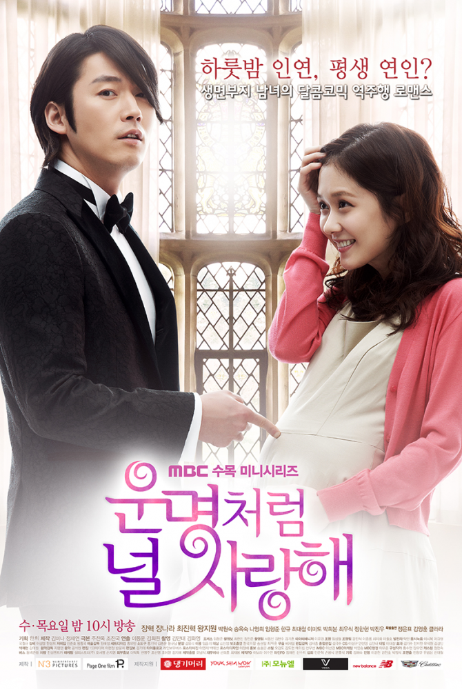 Fated To Love You (MBC) (C 처럼 널 사랑해)