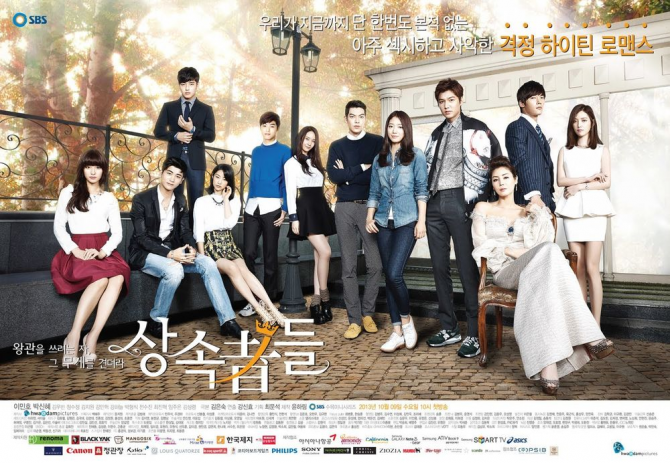 The Heirs (상속자 들)