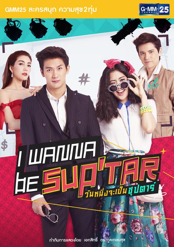 I Wanna Be A Sup'tar (2015)