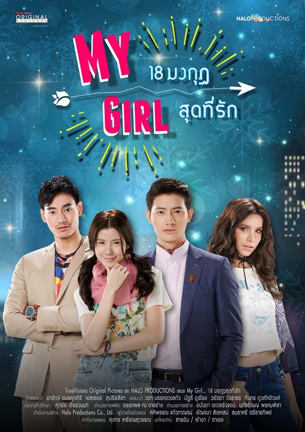 My Girl 18: Mongkut Soot Tee Rak (2018)